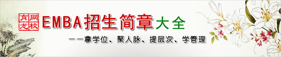 EMBA招生简章