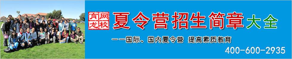 国内夏令营招生简章
