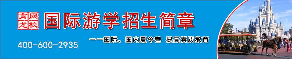 国际游学营招生简章